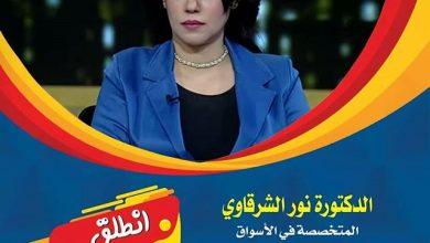 صورة نور الشرقاوي خبيرة أسواق المال: البورصة المصرية تفتقد الشفافية