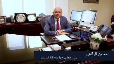 صورة كاميرا بيزنس ايليت فى لقاء مع حسين الرفاعى رئيس مجلس ادارة بنك قناة السويس