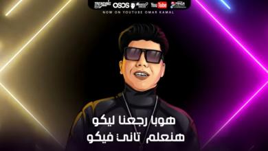 """صورة بالفيديو 3 مليون مشاهدة في 24 ساعة لمهرجان""""هنعمل لغبطيطا"""" حسن شاكوش وعمر كمال"""