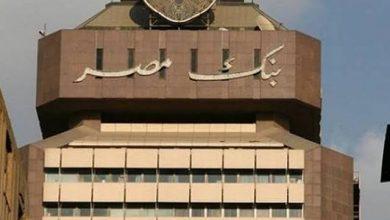 صورة بنك مصر يشارك في مبادرة السيد رئيس الجمهورية لتشجيع المنتج المحلي وتحفيز الاستهلاك