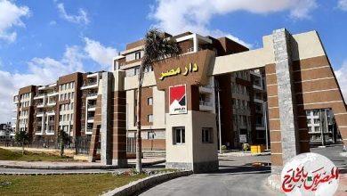 """صورة الجزار: الأحد بعد المقبل.. بدء تسليم 720 وحدة سكنية بالمرحلة الأولى بـ""""دار مصر"""" بالقاهرة الجديدة"""