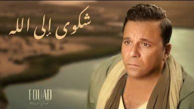"صورة ""محمد فؤاد"" يعود بقوة بعد غياب 10 سنوات"