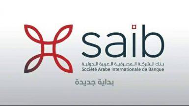 صورة بنك saib يعلن عن تدشين جيل جديد من ماكينات الصراف الآلي لأول مرة بالسوق المصرفي