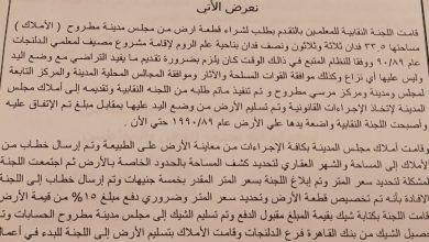 """صورة """"نقابة معلمي البحيرة"""" تطالب بحل مشكلة أرض علم الروم بمحافظة مرسى مطروح بمساحة 33.5 فدان"""