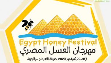 صورة أنطلاق مهرجان العسل المصري في دورتة الثانية من 18وحتي 22 نوفمبر