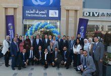 صورة المصرف المتحد يفتتح الفرع 65 من سلسلة فروعه وثالث مركز رقمي بمصر