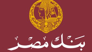 صورة لأول مره بنك مصر يطلق قرض بنك مصر إكسبريس الرقمي لتمويل المشروعات الصغيرة