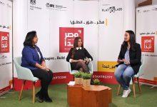 """صورة """"مصر تبدأ"""" ينظم """"رائدات مصر"""" أول منتدى لدعم رائدات الأعمال الناشئات"""