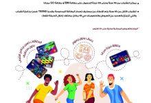 """صورة """"بنك مصر"""" يشارك بفعالية في فاعليات الأسبوع العالمي للشمول المالي"""