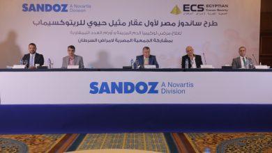 """صورة """"ساندوز"""" تطرح أول عقار مثيل (بديل) حيوي لعلاج مرضى سرطان الدم في مصر"""