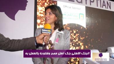 """صورة """"نرمين شهاب"""" البنك الأهلي المصري أنفق 6 مليار جنيه فى اطار دعم المجتمع خلال 5 سنوات"""
