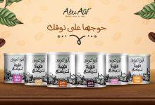 صورة أبو عوف يزيد حصته السوقية من البن في السعودية بنسبة تصل إلى 75%