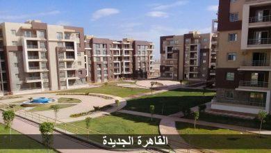 صورة الجزار: الأحد 17 يناير بدء تسليم 1656وحدة سكنية بـدار مصر بالقاهرة الجديدة