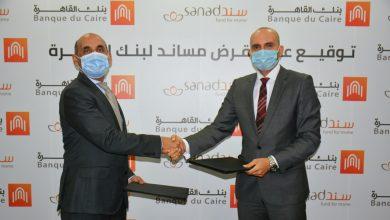 """صورة """"بنك القاهرة"""" يحصل على أول قرض مساند من """"صندوق سند"""" بالسوق المصرفى المصرى بـ 30 مليون دولار"""