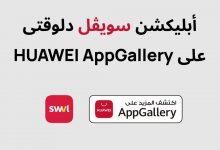 صورة هواوي تتيح تطبيق سويڤل – Swvl بخدماتها Huawei Mobile Service وتطلقه على متجرها Huawei AppGallery