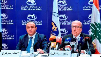 صورة أقامة أكبر مؤتمر مصرفي لاتحاد المصارف العربية للعام 2020 في بيروت 18 ديسمبر