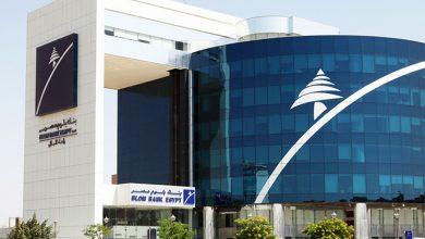 صورة بنك لبنان والمهجر يعلن عن تنفيذ عملية بيع حصّته في بنك بلوم مصر للمؤسّسة المصرفية العربية