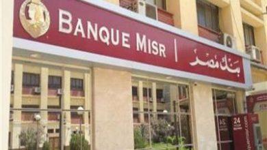 صورة بنك مصر يوقع اتفاقية قرض مع بنك الاستثمار الأوروبي ب 425 مليون يورو لتمويل المشروعات الصغيرة  لمواجهة تداعيات فيروس كورونا