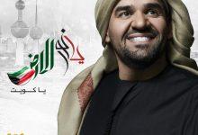 صورة حسين الجسمي: يطلق اغنيه يا نور الأرض بمناسبة الأعیاد الوطنیة لدولة الكویت