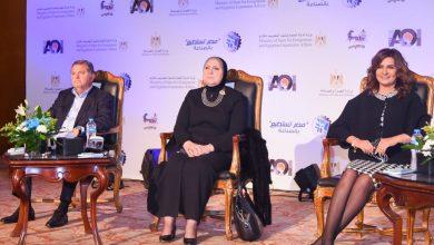 صورة نيفين جامع: تشارك فى  الندوة الرابعة لمؤتمر مصر