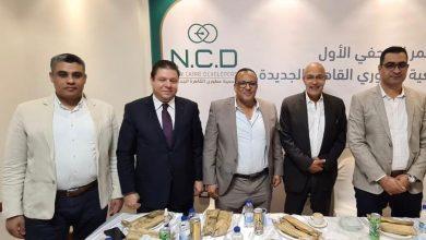 صورة جمعية مطورى القاهرة الجديدة تقرر ضخ استثمارات تتخطي ١٠٠ مليار جنيه داخل العاصمة الإدارية