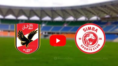 صورة بث مباشر … مباراة الاهلي ضد سيمبا بدوري أبطال افريقيا