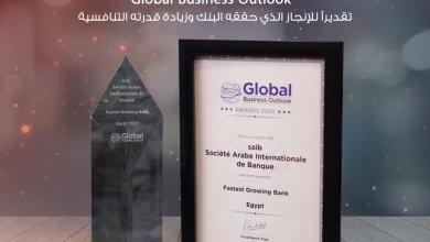 """صورة بنك saib"""" الأسرع نمواً في مصر لعام 2020″حسب مجله جلوبال بیزنیس أوتلوك"""