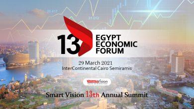 صورة انطلاق منتدي مصر الاقتصادي الثالث عشر  29مارس