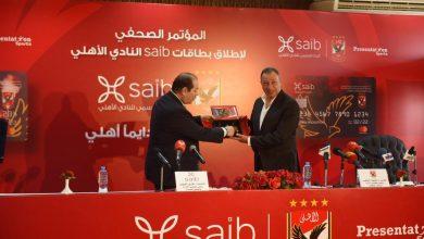 صورة بنك «saib «یُطلق بطاقتي «الأھلي تیتانیوم الائتمانیة» و«الأھلي مسبقة الدفع» لمشجعي المارد الأحمر