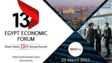صورة انطلاق منتدي مصر الاقتصادي بمشاركة حكومية ودبلوماسية رفعية المستوي الاثنين القادم