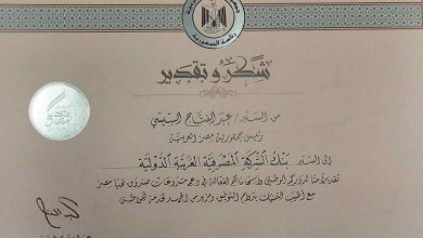 صورة «بنك saib «یحصد شھادة تقدیر من «رئیس الجمھوریة» لدعمھ صندوق تحیا مصر