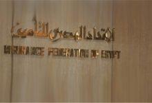 صورة الاتحاد المصرى للتأمين يعقد ندوة إفتراضية لتحقيق السلامة والأمن الصناعى