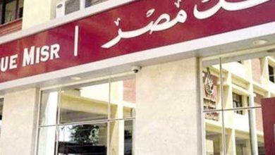 صورة بنك مصر ينظم ندوة عن منظومة الاقرارات الإلكترونية بالتعاون مع مصلحة الضرائب المصرية