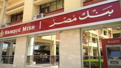 """صورة بنك مصر یمنح الشركة المصریة لخدمات التأجیر التمویلي """"فین لیس.قرضا بمبلغ 200 ملیون جنیھ مصري"""