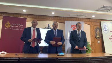 """صورة تعاون ثلاثي بين بنك مصر و """"إي فاينانس"""" و الأزهر لدعم منظومة التحصيل الإلكتروني"""