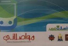 صورة مواصلات مصر تؤكد :لانية لزيادة أسعار تذاكرنا بعد تحريك أسعار البنزين