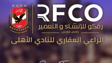 صورة « رفكو » تعلن توقيع عقود رعاية للنادي الأهلي لمدة موسمين