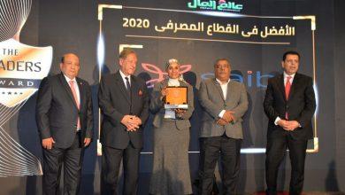 صورة بنك saib یحصد جائزة الأفضل في القطاع المصرفى في احتفالیة 2020 LEADERS