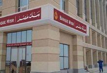 """صورة بنك مصر يوقع مذكرة تفاهم مع """"تطبيق """"MoneyFellows"""" للجمعيات الإلكترونية"""