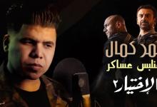 """صورة عمر كمال يطرح اغنية """"هنلبس عساكر"""" لمسلسل الاختيار 2"""