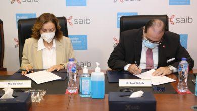 """صورة بنك saib يرعى مبادرة """"صحة وهمة"""" بالتعاون مع مؤسسة إبراهيم أ . بدران"""