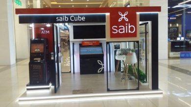 "صورة بنك saib يفتتح ثاني مراكز التثقيف المالي ""saib Cube"""