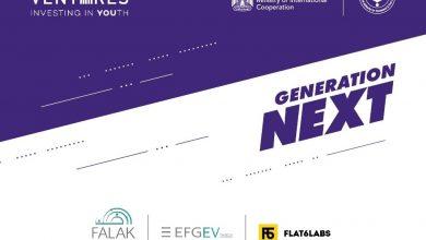 صورة وزارة التعاون الدولي وشركة مصر لريادة الأعمال تطلقان مُلتقى Generation Next الاستثمار في المستقبل