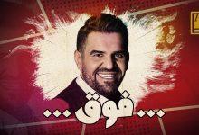 """صورة حسين الجسمي """"السفير المفوّض فوق العادة""""، يطرح أغنية جديدة حملت عنوان """"فوق"""""""