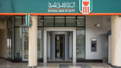صورة البنك الاهلي المصري يتيح خدمة التحويل اللحظي إلى البطاقات المدفوعة مقدما من خلال الصارف الالي