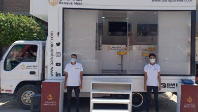 """صورة بنك مصر يطلق حملة ترويجية تحت شعار """"بنك مصر معاك في أي وقت.. في أي مكان"""""""