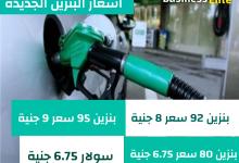 صورة تعرف علي أسعار البنزين الجديدة بعد الزيادة