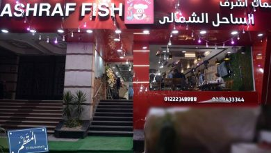 صورة لأول مرة في المقطم مطعم أسماك أشرف الساحل الشمالي  يجذب سكان المقطم