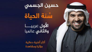 صورة الجسمي بـسُنّة الحياة: الأول عربياً والثاني عالمياً في YouTube