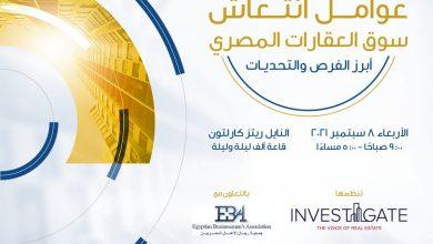 صورة إنفستجيت:تناقش عوامل انتعاش سوق العقارات المصري